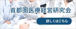 首都圏医療経営研究会